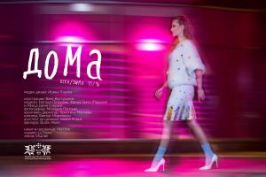 Irina Tosheva - Doma 1-300x200